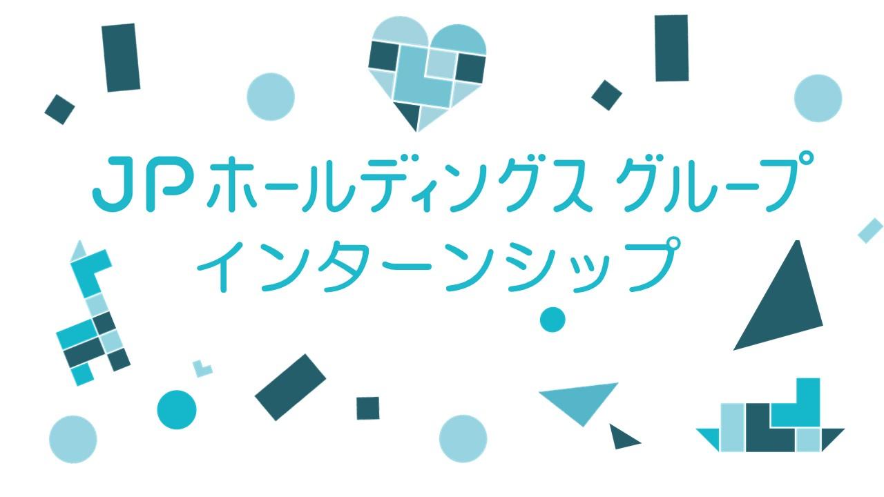https://jphdgroup-recruit.jp/wordpress/wp-content/uploads/2021/07/b77f2db2632571047a1a1fc7eecc3ce2.jpg
